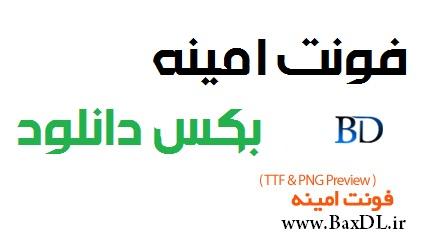 http://up.baxdl.ir/up/sinafathi14/1392/PC-Fonts/Amine/1360338586_a.amine.jpg