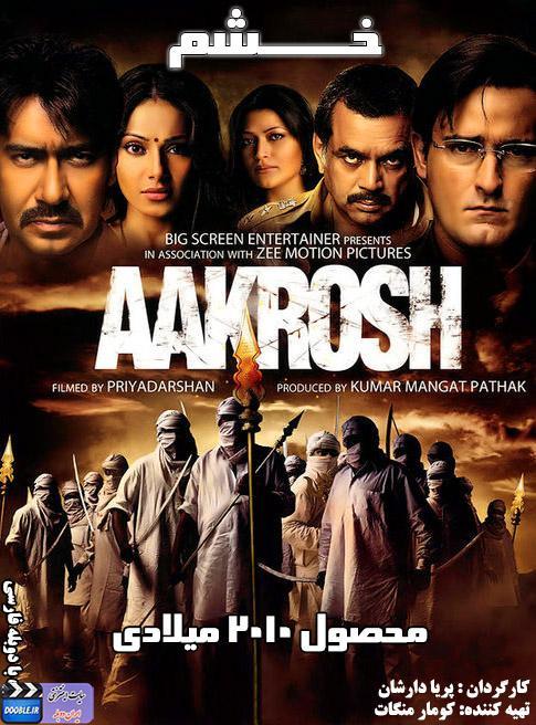 دانلود فیلم سینمایی فوق العاده زیبای خشم 2010 + دوبله فارسی