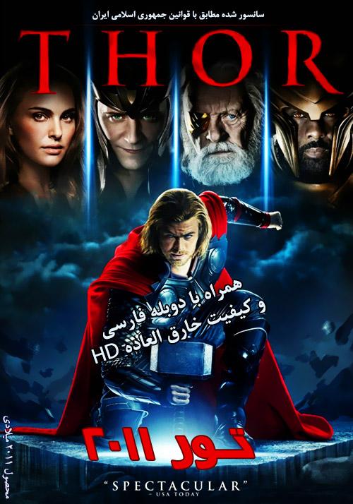 دانلود رایگان فیلم سینمایی فوق العاده زیبای تور 2011 + دوبله فارسی