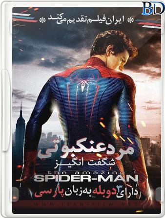 دانلود فیلم The Amazing Spider-Man دوبله فارسی
