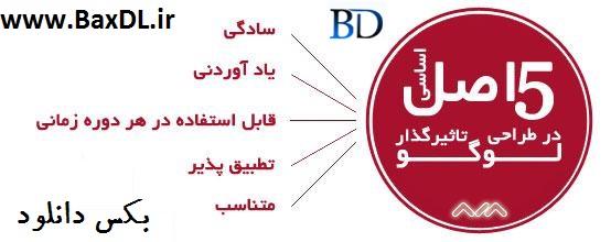 طراحی لوگو به صورت رایگان با استفاده از سایت cooltext.com