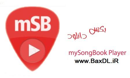 دانلود نرم افزار نت موسیقی mySongBook Player 1.0.2 r11370