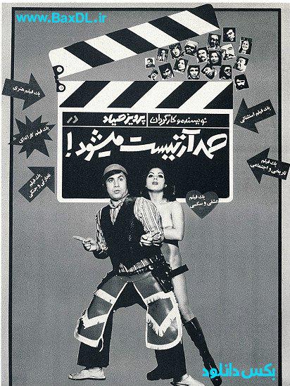 دانلود فیلم ایرانی صمد آرتیست می شود - سال ۱۳۵۳ با کیفیت 720p
